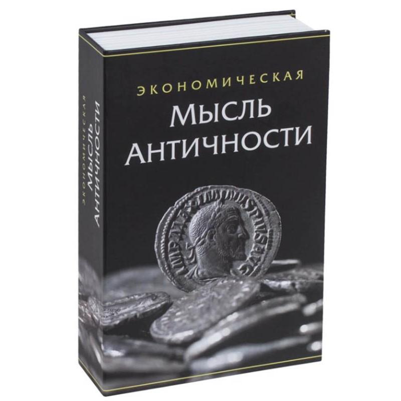 Сейф-книга Brauberg Экономическая мысль античности 291053