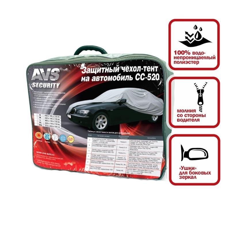 Тент AVS CC-520 влагостойкий, размер 2XL 508х178х119см - на автомобиль