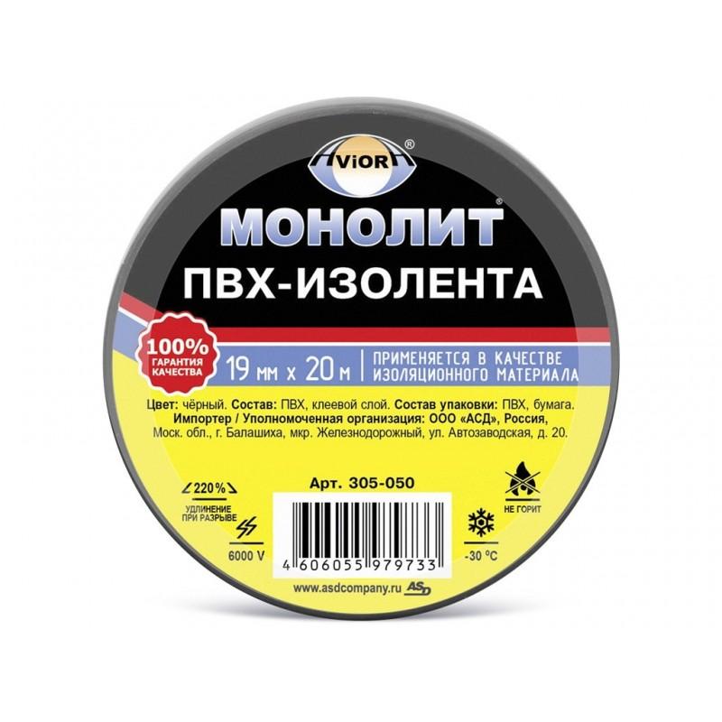 Изолента Aviora Монолит 19mm x 20m Black 305-050