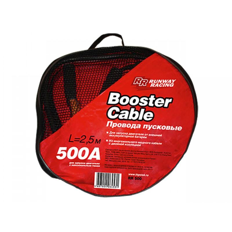Пусковые провода Runway 500A 2.5m RR500