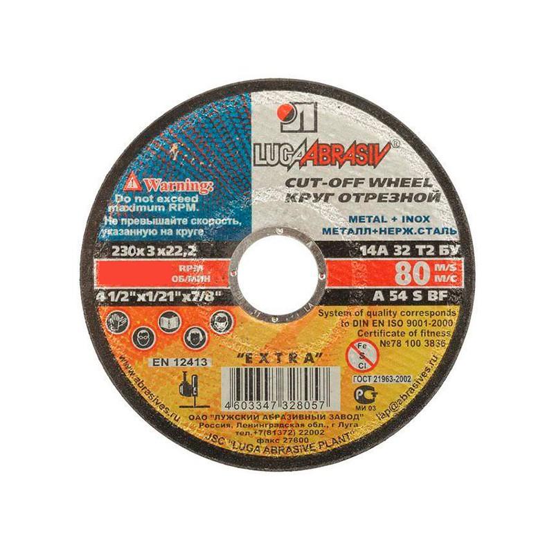 Диск LugaAbrasiv 230x3.0x22.2mm 3612-230-3,0