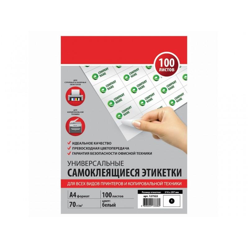 Бумага Brauberg A4 70g/m2 210x297mm 100 листов Самоклеящаяся этикетка 1шт White 127522