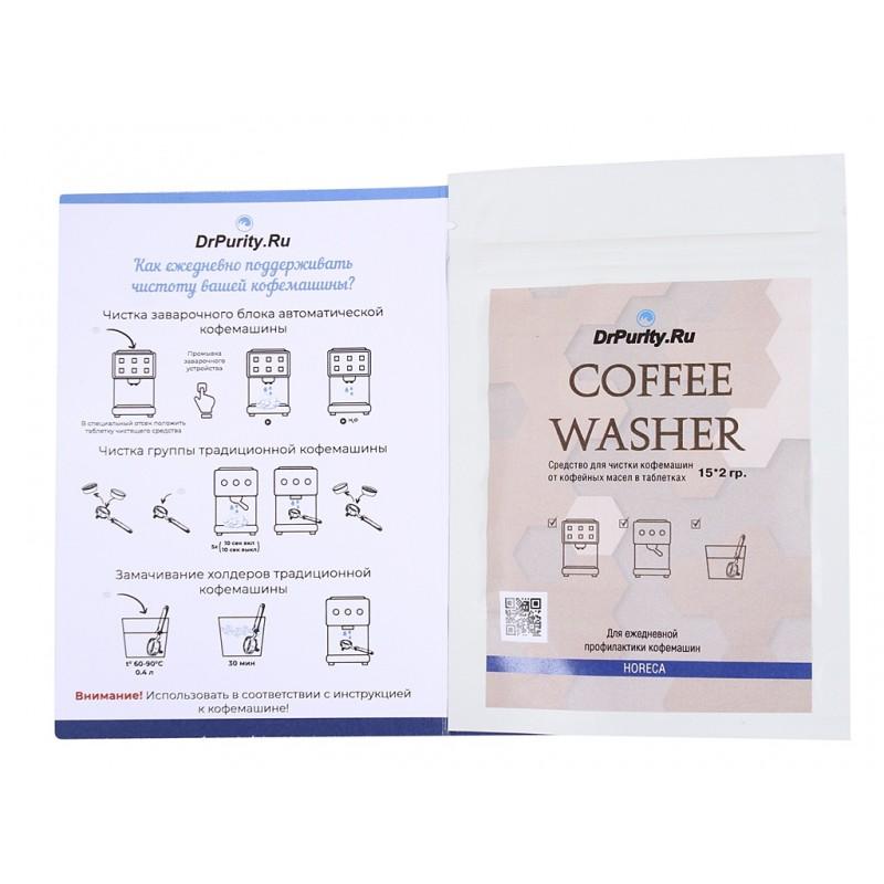 Средство для удаления кофейных масел Dr.Purity Coffee Washer TABs 15