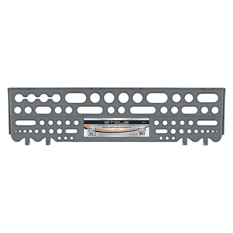 Полка для инструмента Stels 625mm Grey 90714