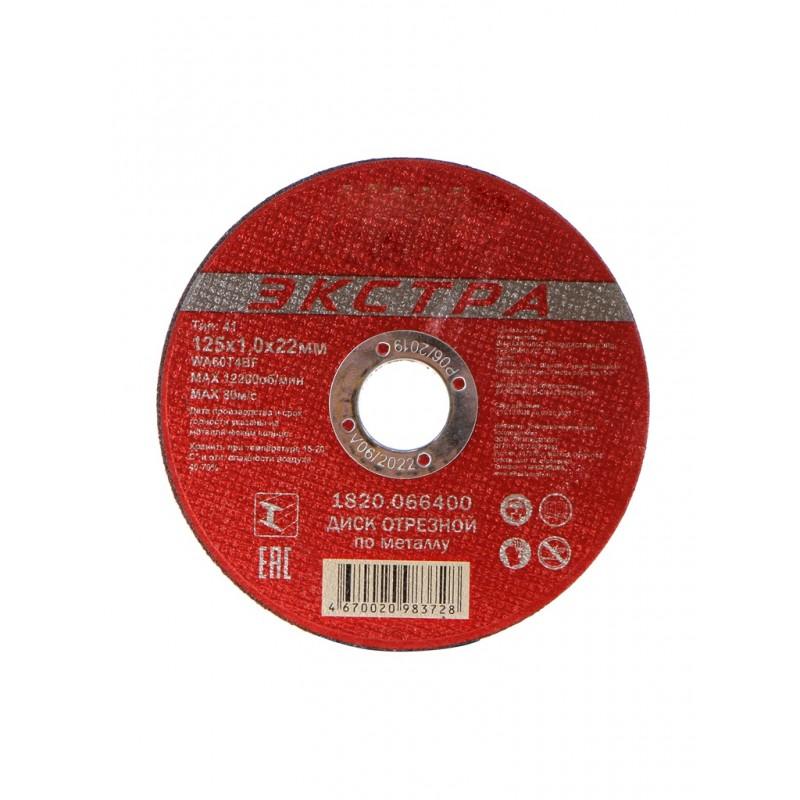 Диск Elitech 1820.066400 отрезной по металлу 125x1.0x22mm