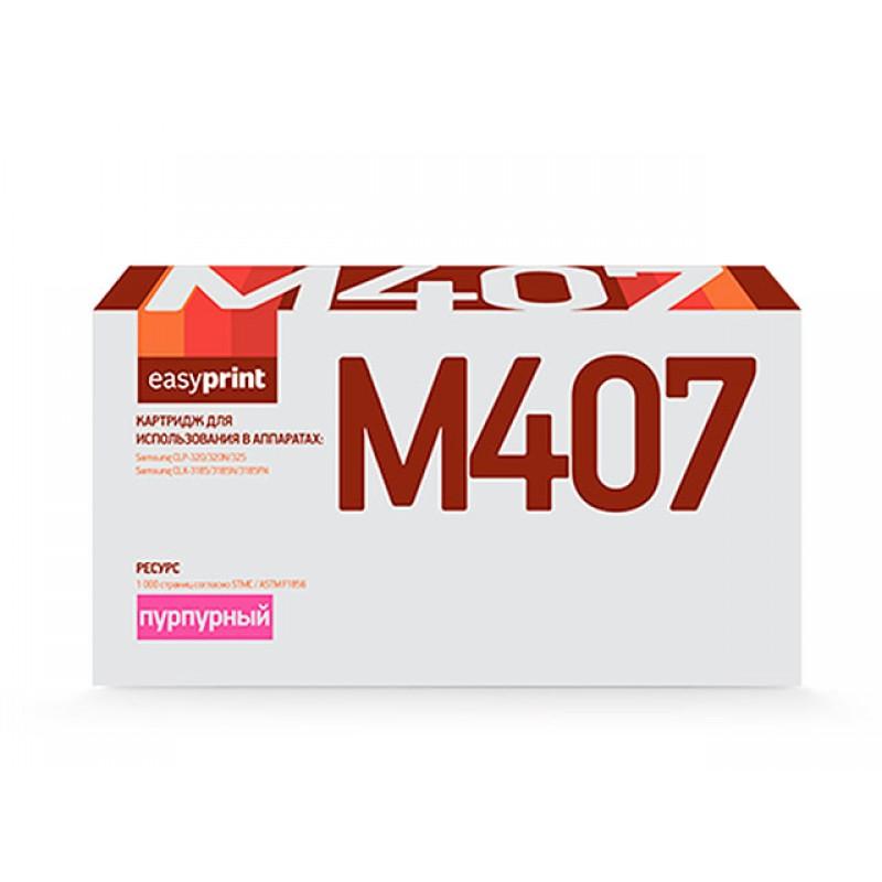 Картридж EasyPrint LS-M407 Magenta для Samsung CLP-320/320N/325/CLX-3185/3185N/3185FN 1000k с чипом