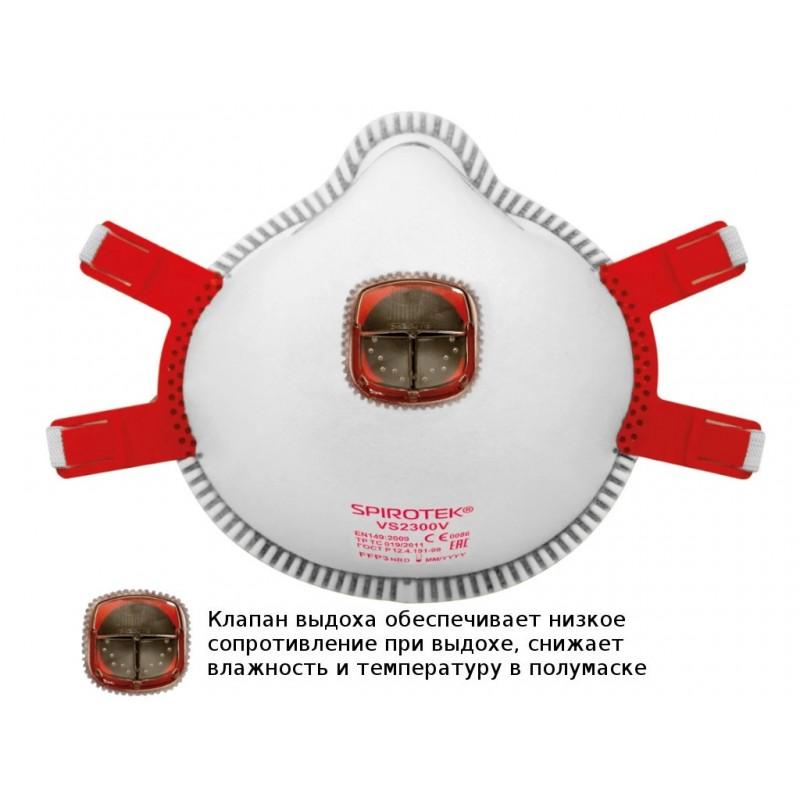 Защитная маска Spirotek VS 2300V класс защиты FFP3 (до 50 ПДК) с клапаном
